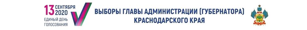 Выборы губернатора Краснодарского края