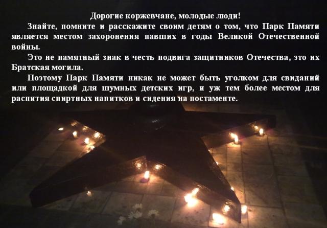 Парк Памяти