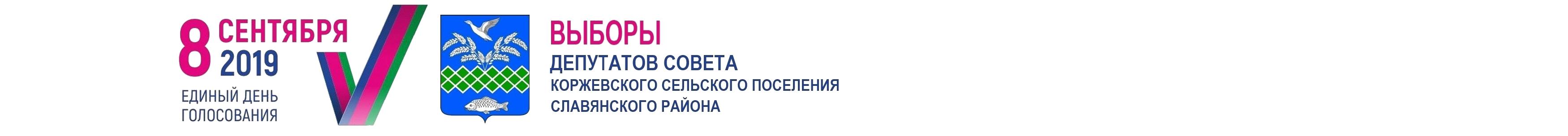 Выборы депутатов Совета Коржевского сельского поселения