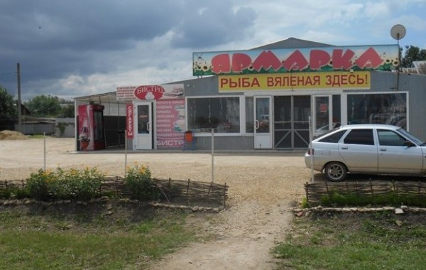Ярмарка ул. Краснодарская