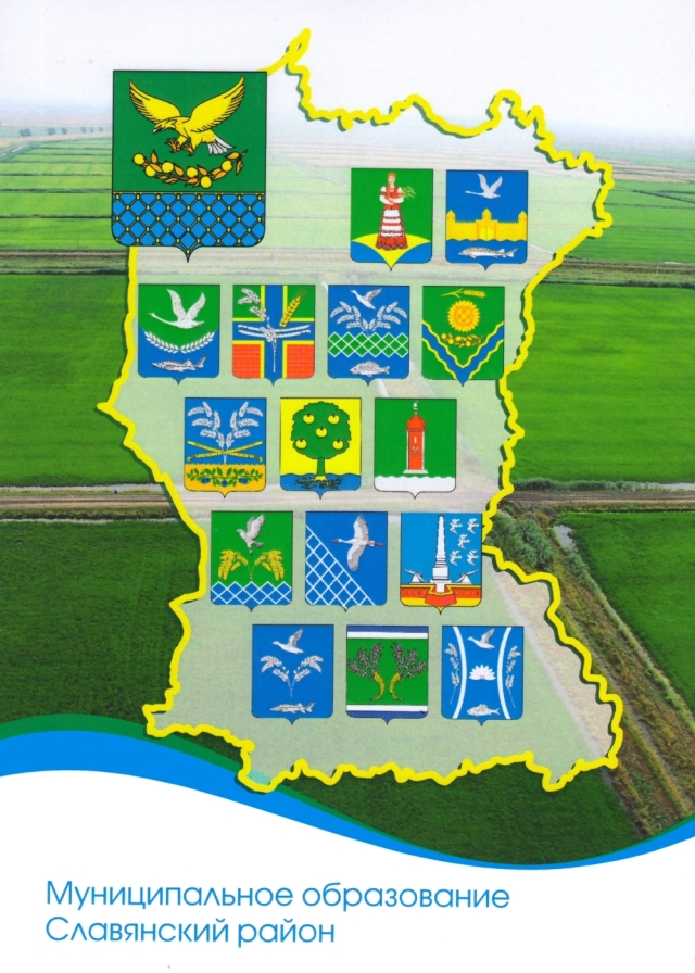 Поселения Славянского района