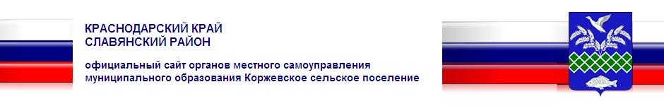 Коржевское сельское поселение Славянского района Краснодарского края