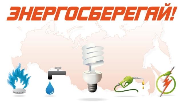 Энергосберегай!