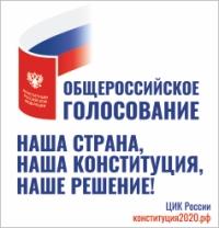 Голосование конституция России