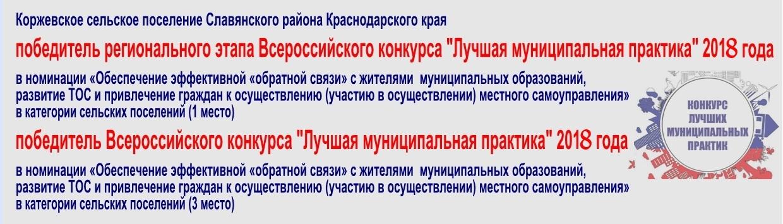 """Победитель конкурса """"Лучшая муниципальная практика"""" 2019"""